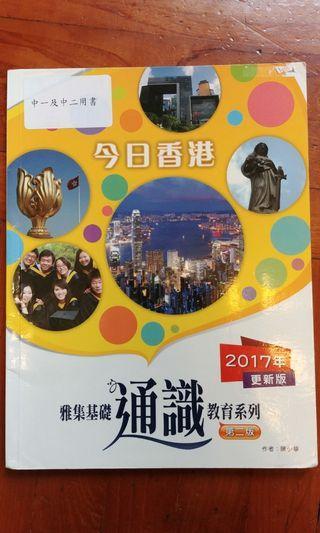 雅集基礎通識教育系列 第二版 (2017年更新版)