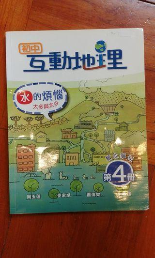 雅集 互動地理 第四冊 水的煩惱 (2016年4月重印)