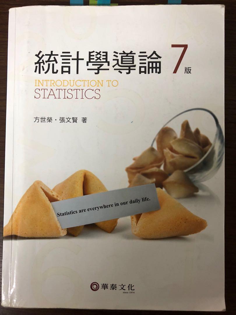 華泰文化-統計學導論-第7版