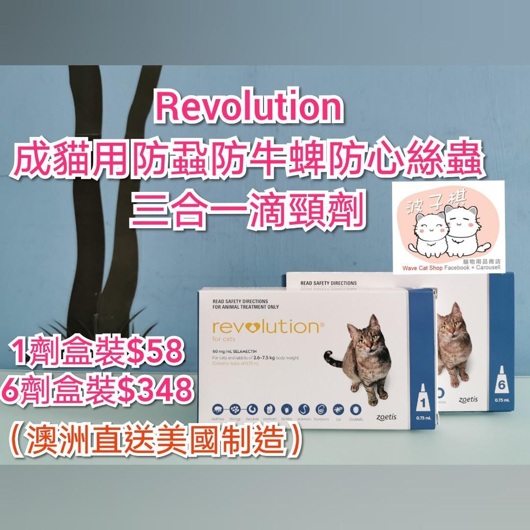 Revolution for cats 貓用 防蝨防牛蜱防心絲蟲 滴頸劑  (三合一滴劑)