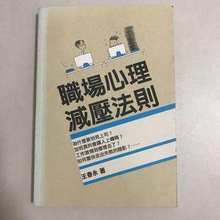 王春永 職場心理減壓法則
