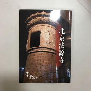 李敖 北京法源寺