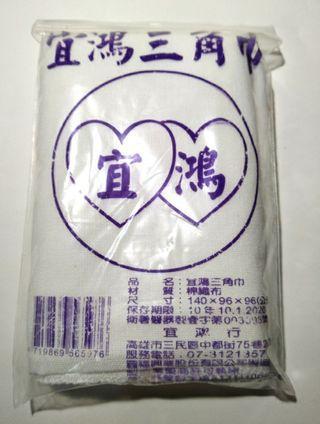 🚚 三角巾