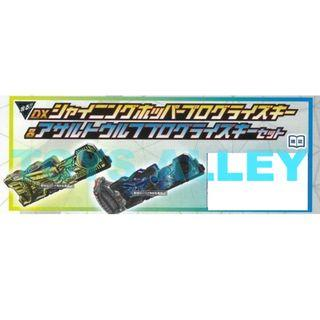 [Preorder] Kamen Rider Zero-One DX Shining Hopper & Assault Wolf Progrisekey Set