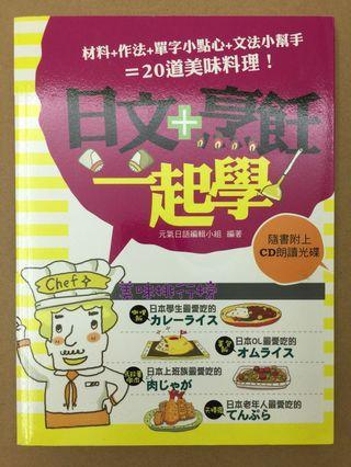 🚚 日文+烹飪一起學