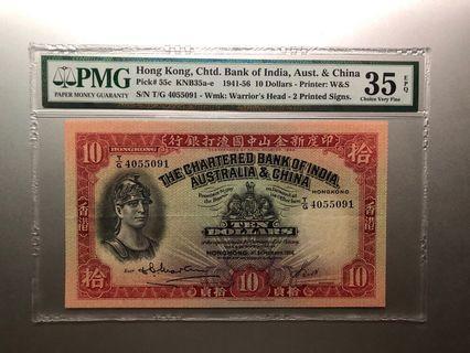 1956年尾版羅馬兵 印度新金山中國渣打銀行 $10元 PMG 35EPQ