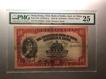 靚手簽羅馬兵 紙膽1935年 印度新金山渣打銀行 $10元 PMG 25