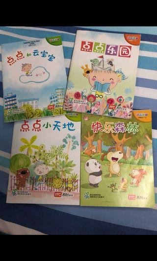🚚 Mint Condition Primary 1/2 Books