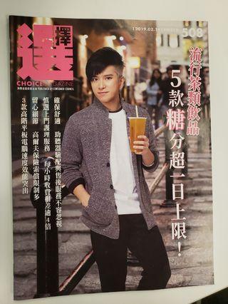 選擇月刊 2019年2月 508 平板 茶