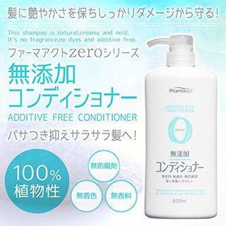 日本🇯🇵熊野油脂『Pharmaact Zero無添加護髮系列』600ml
