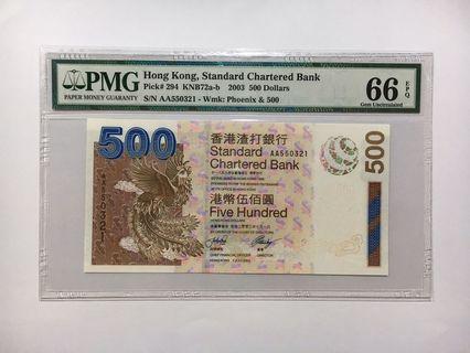2003年渣打銀行$500, 神凰AA版冇47,PMG 66EPQ