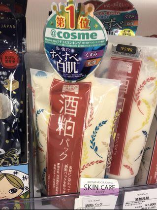 🚚 SKM日本酒粕面膜