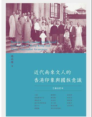【二折】近代南來文人的香港印象與國族意識(三卷合訂本)