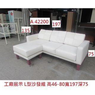 A42200 皮面 白色沙發 L型沙發 ~ 沙發 皮沙發 沙發椅 多人沙發 三人沙發 回收二手家電 聯合二手倉庫