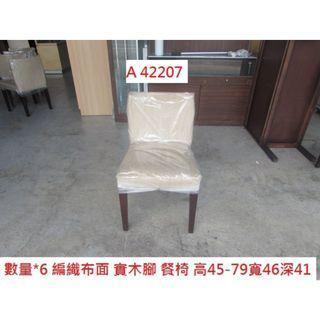 A42207 書桌椅 化妝椅 餐椅 ~ 約談椅 閱讀椅 麻將椅 洽談椅 咖啡椅 櫃台椅 回收辦公傢俱 聯合二手倉庫