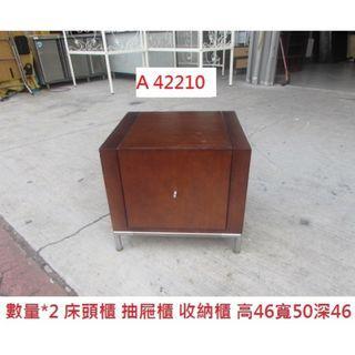 A42210 床頭櫃 抽屜櫃 床邊櫃 ~ 置物櫃 電話櫃 收納櫃 收納置物櫃 抽屜櫃 回收二手傢俱 聯合二手倉庫