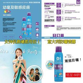 🇮🇹 Be3敏感皮膚及嬰幼兒漸進防曬噴霧(90ml)