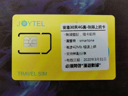 joytel 香港30日 無限上網 smartone 30天 全速4G 不限速 最高42mb 下載