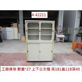 A42211 工廠庫存 上下公文櫃+底 ~ 資料櫃 檔案櫃 鐵櫃 收納櫃 置物櫃 二手公文櫃 回收展示櫃 聯合二手倉庫