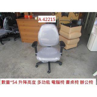A42215 多功能 電腦椅 辦公椅 ~ 書桌椅 洽談椅 櫃台椅 會議椅 職員椅 電腦椅 回收二手辦公傢俱 聯合二手倉庫