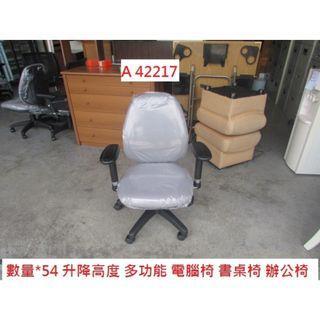 A42217 多功能 電腦椅 辦公椅 ~ 書桌椅 洽談椅 櫃台椅 會議椅 職員椅 電腦椅 回收二手辦公傢俱 聯合二手倉庫