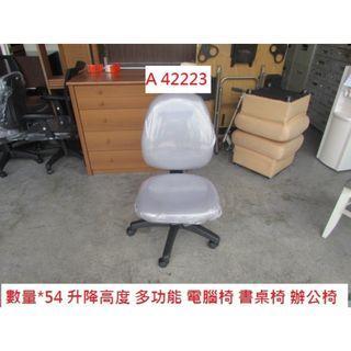 A42223 多功能 電腦椅 辦公椅 ~ 書桌椅 洽談椅 櫃台椅 會議椅 職員椅 電腦椅 回收二手辦公傢俱 聯合二手倉庫
