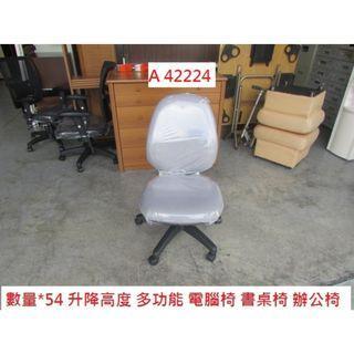 A42224 多功能 電腦椅 辦公椅 ~ 書桌椅 洽談椅 櫃台椅 會議椅 職員椅 電腦椅 回收二手辦公傢俱 聯合二手倉庫