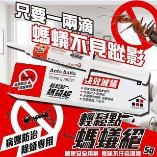 台灣-【終絕蟻家】輕鬆點螞蟻絕5g