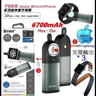 Xpower XP-PB6W 🔋蘋果🍎認證多功能外置🔌充電器