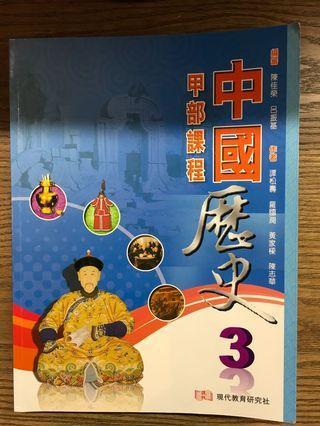 中國歷史3甲部課程