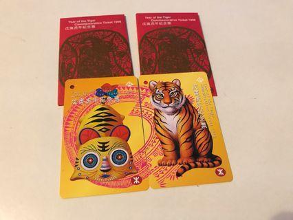 戊寅虎年地鐵紀念票1998 Year of Tiger MTR Commemorative Ticket
