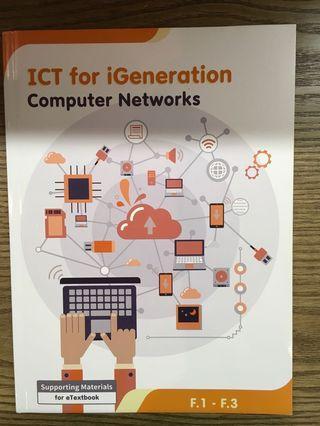 ICT 中三電腦教科書