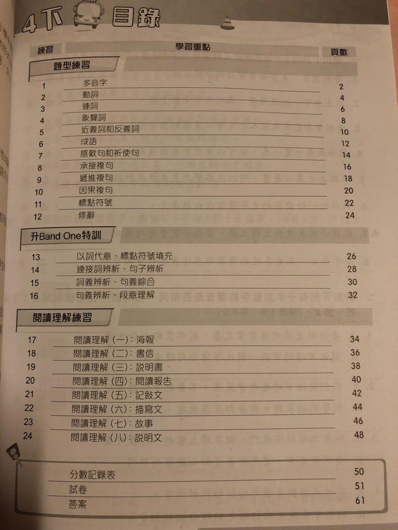 小學補充練習 P4 中英文