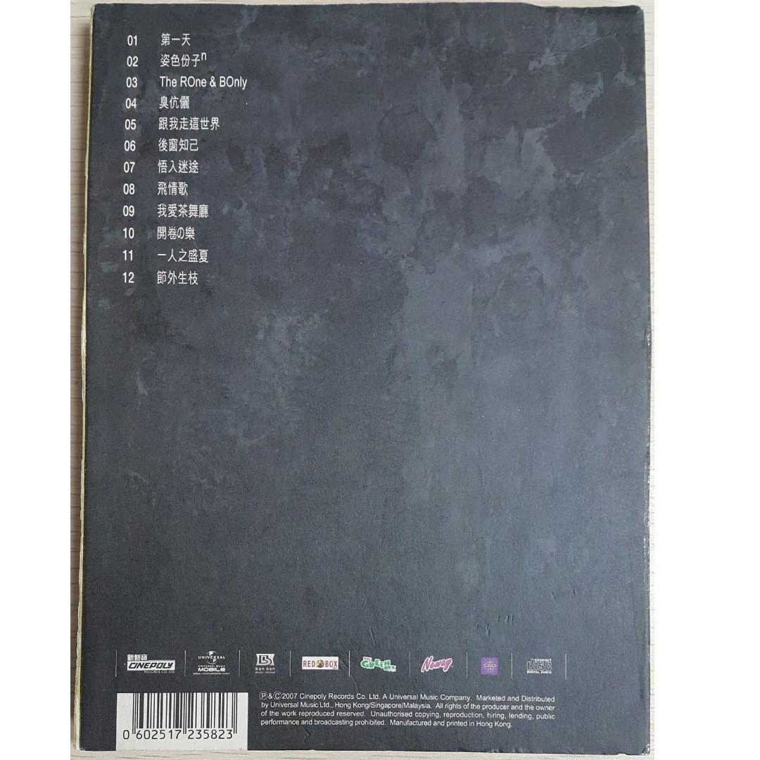 CD 謝安琪 THE FIRST DAY 2007版 附 KAY TSE 拉頁相集歌詞及外紙套 絕版 珍藏 香港 流行曲 女歌手 廣東大碟 包平郵