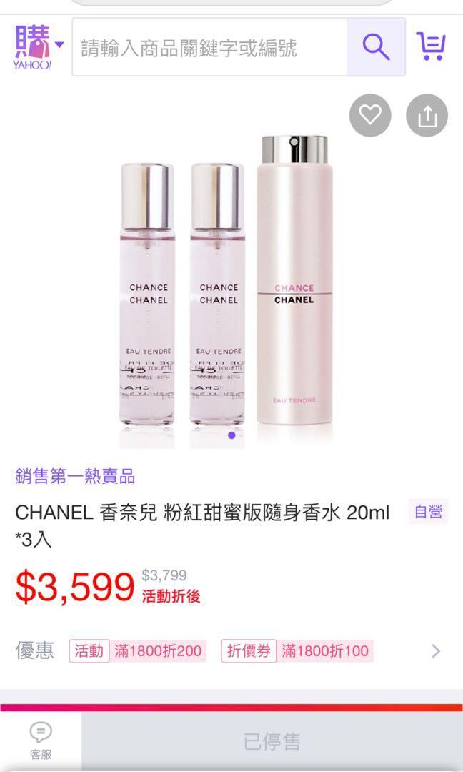 二手|CHANEL 香奈兒 粉紅甜蜜 隨身香水 20ml*1+主體*1
