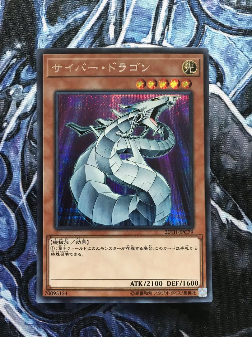 20TH-JPC79 Yugioh-Japonais-Cyber Dragon-Secret
