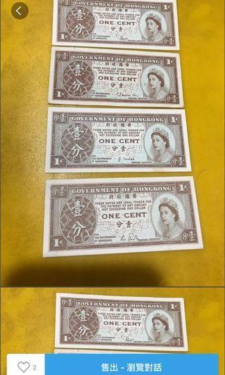 香港一仙紙幣