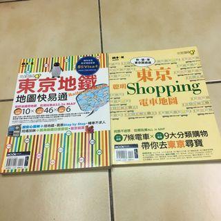 🚚 東京地鐵地圖快易通/東京聰明Shopping電車地圖/自助旅遊書