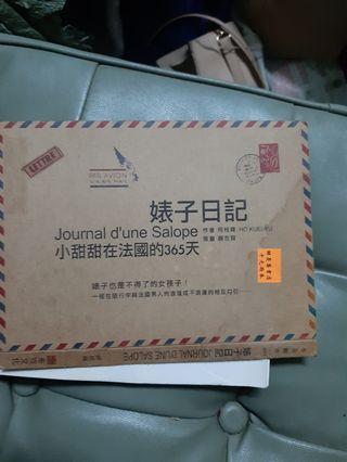 免費書 婊子日記
