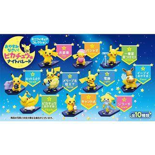 🚚 日本帶回 寶可夢中心限定 皮卡丘夜間遊行 觀星 月亮 星空 皮卡丘盒玩 皮卡丘公仔 皮卡丘擺設 精靈寶可夢 盒玩 全新