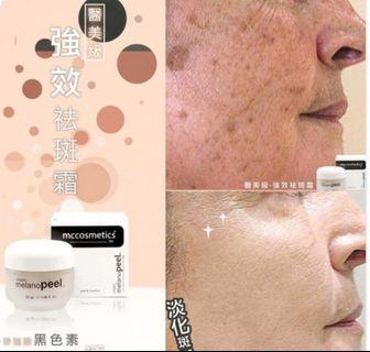MCCOSMETICS MelanoPEEL Cream 30ml 西班牙強效祛斑霜️