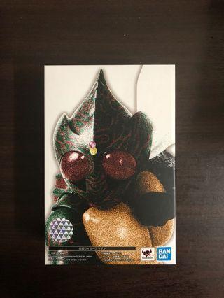 SKC Kamen Rider Amazon