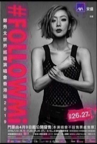 出售鄭秀文演唱會2019