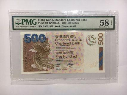 2003年渣打銀行$500,AA版鳳冇47,PMG 58EPQ