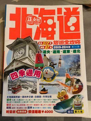 *最新* 正文社 北海道旅遊書 2019-20版