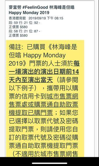 林海峰 Happy Monday 2019