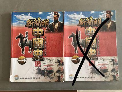 新簡明中國史 一甲 第二版