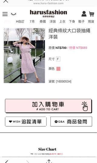 Haru fashion經典條紋洋裝