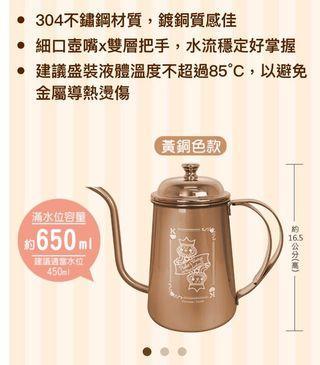 卡娜赫拉7-11限量商品-手沖壺+鍍銅杯+大圓盤(黃銅色款)