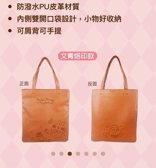 卡娜赫拉超商集點商品-文青皮革袋(文青烙印款、下午茶款、奇幻旅程款)